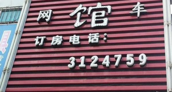 Hotel Pictures: Wansheng Internet Hotel, Qujing