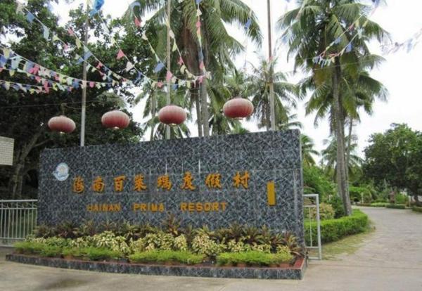 Hotel Pictures: Hainan Prima Resort, Wenchang