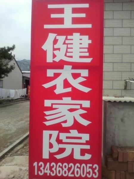 Hotel Pictures: Beijing Longqingxia Wangjian Farmstay, Yanqing