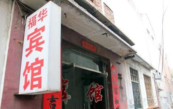 Hotel Pictures: Zhangqiu Fuhua Inn, Zhangqiu
