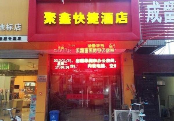 Hotel Pictures: Juxin Express Inn, Zhengding