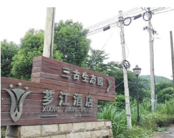 Hotel Pictures: Zhangpu Xiangjiang Hotel, Zhangpu