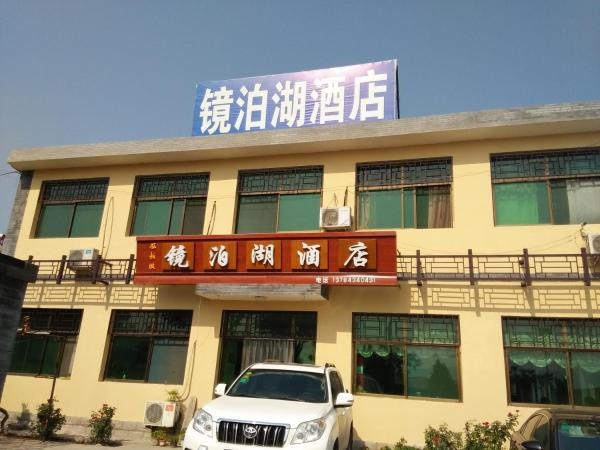 Hotel Pictures: Xibaipo Jinbo Lake Guest House, Pingshan