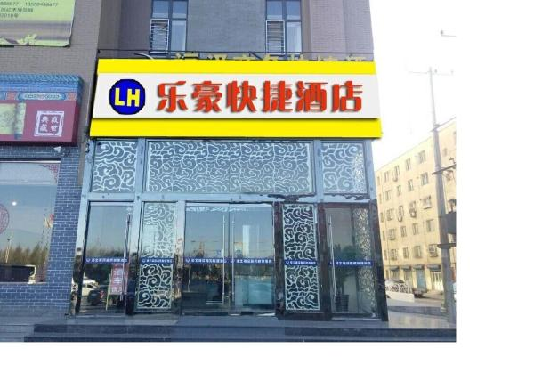 Hotel Pictures: Lehao Business Hotel, Zhengding