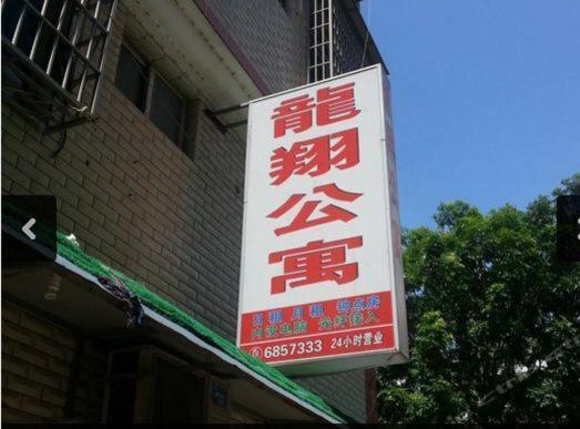 Hotel Pictures: Longxia Apartment, Longhai