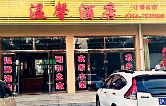 Hotel Pictures: Wenxin Inn, Jiexiu