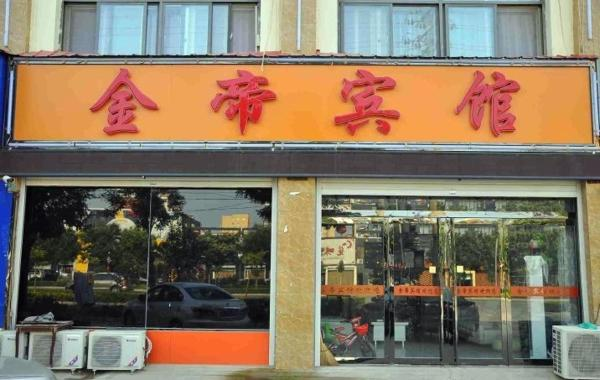 Hotel Pictures: Jindi Inn, Wei