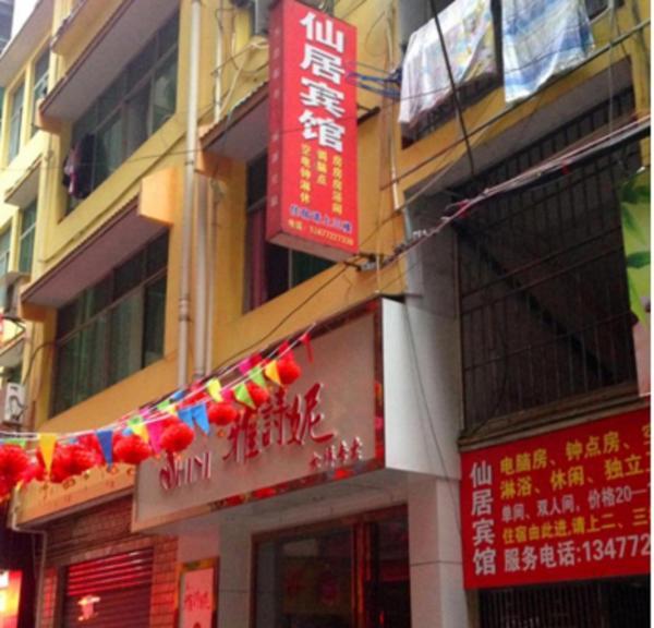 Hotel Pictures: Enshi Xianju Hotel, Enshi