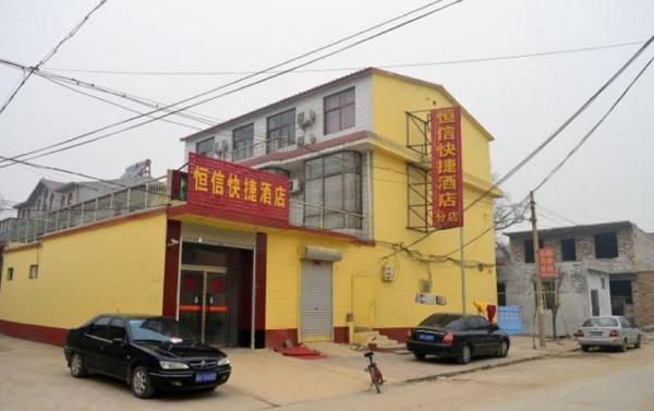 Hotel Pictures: Heng Xin Express Inn, Luancheng