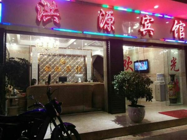 Hotel Pictures: Hongyuan Inn, Pan