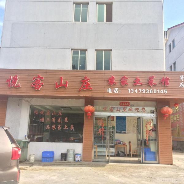 Hotel Pictures: Sanqingshan Yueke Homestay, Yushan