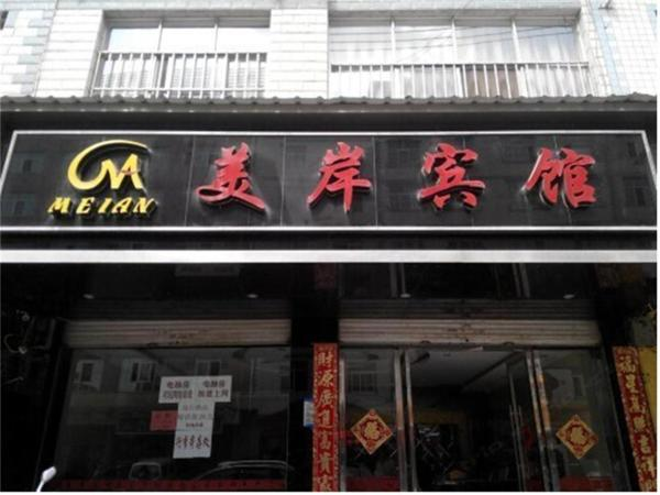 Hotel Pictures: Qujing Meian Hotel, Qujing