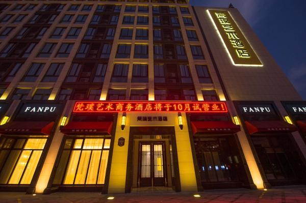 Hotel Pictures: Fanpu Arts Hotel Tongxiang, Tongxiang
