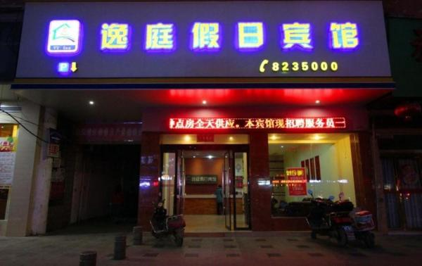 Hotel Pictures: Yiting Holiday Hotel, Jingdezhen