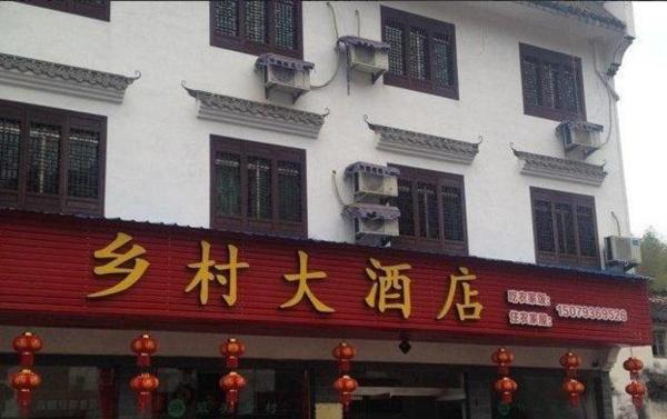 Hotel Pictures: Jiangwang Countryside Inn, Wuyuan