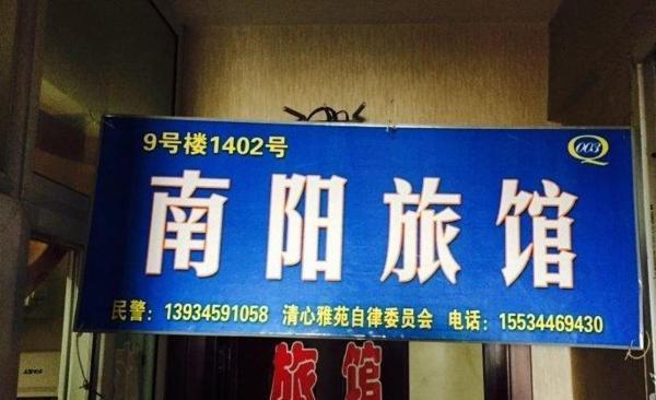 Fotos de l'hotel: Taiyuan Nanyang Inn, Taiyuan