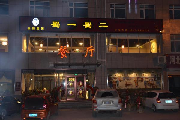 Hotel Pictures: Wenquan Holiday Hotel, Nanpi