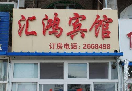 Hotel Pictures: Huihong Inn, Hengshui