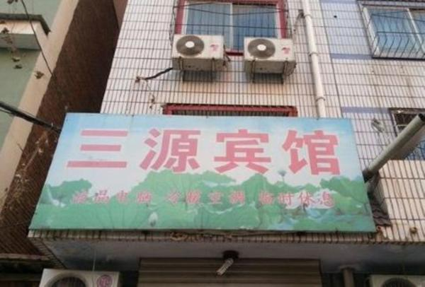 Hotel Pictures: Sanyuan Inn, Hengshui