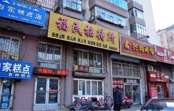 Hotel Pictures: Mudanjiang Fumin Guesthouse, Mudanjiang