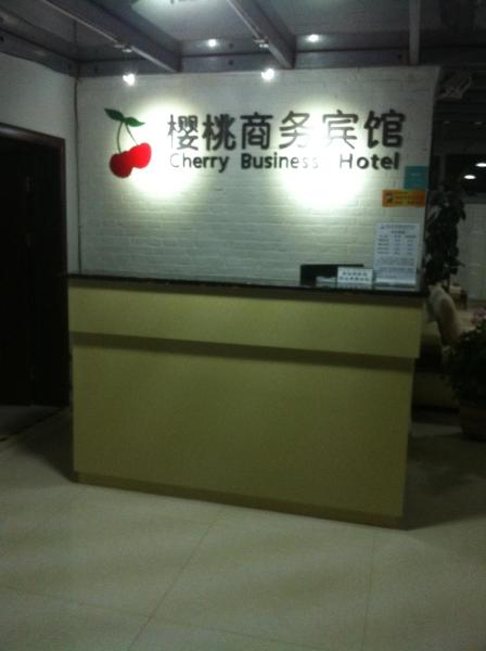 Hotel Pictures: Cherry Business Hotel, Dongsheng