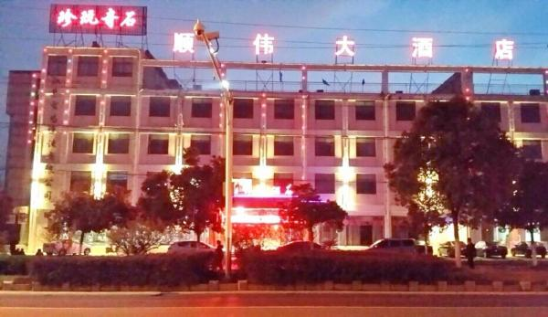 Hotel Pictures: Shunwei Hotel, Lishui
