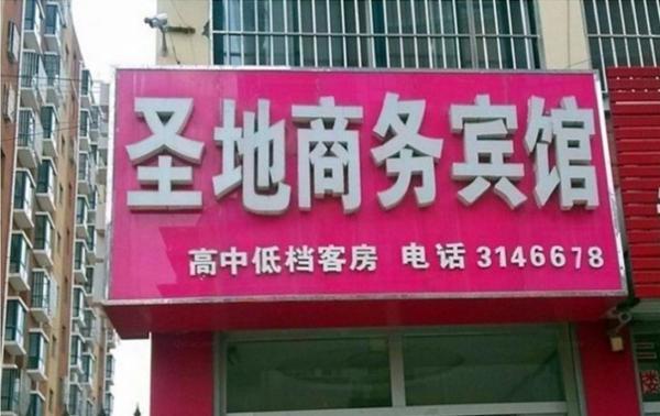 Hotel Pictures: Jining Shengdi Business Inn, Sishui