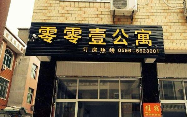 Hotel Pictures: Dongshan 001 Apartment, Dongshan