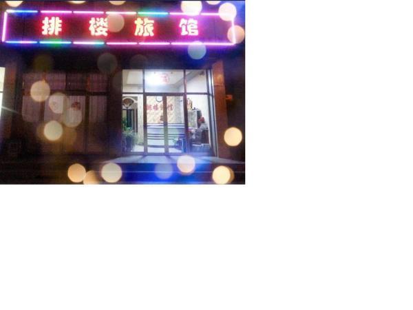 Hotel Pictures: Fanshi Pailou Guesthouse, Fanshi