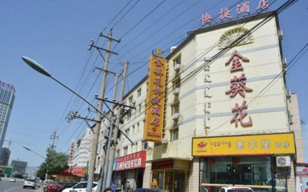 Hotel Pictures: Sunflower Business Hotel Hohhot North Xing'an Road, Hohhot