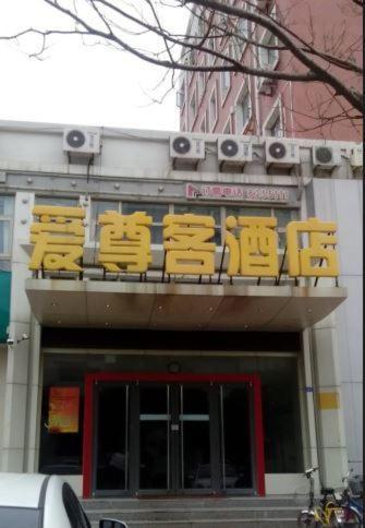 Hotel Pictures: Aizunke Inn, Liaocheng
