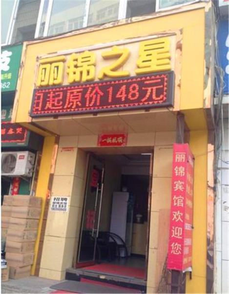Fotos do Hotel: Taiyuan Lijin Express Inn, Taiyuan