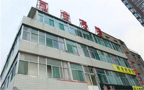 ホテル写真: Taiyuan Lily Inn, Taiyuan