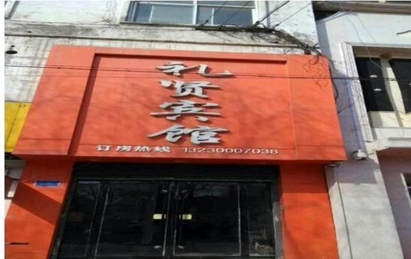Hotel Pictures: Handan Lixian Hotel, Weixian