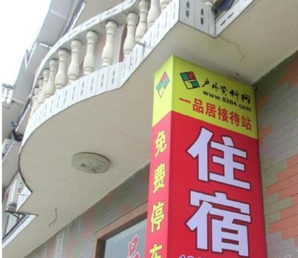 Hotel Pictures: Yipingju Inn Wugongshan, Pingxiang