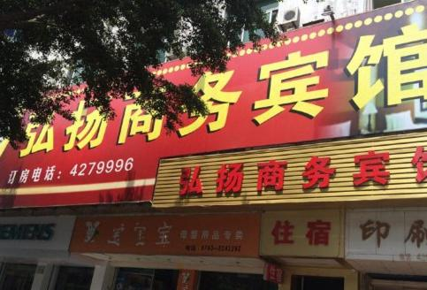 Hotel Pictures: Qingyuan Hongyang Business Hotel, Fogang