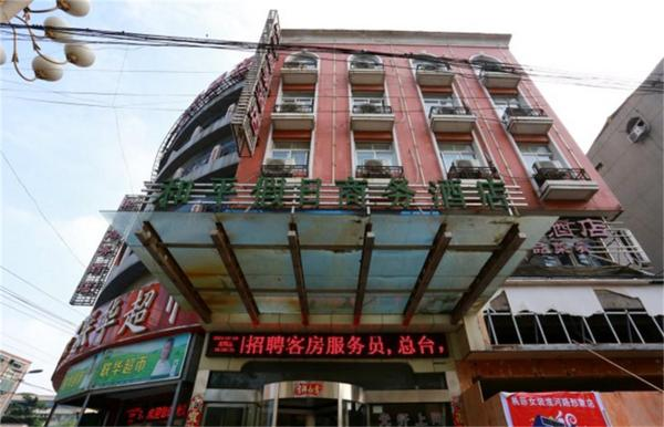 Hotel Pictures: Heping Holiday Business Hotel, Bengbu