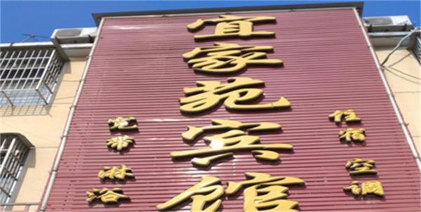 Hotel Pictures: Yijia Inn, Guoyang