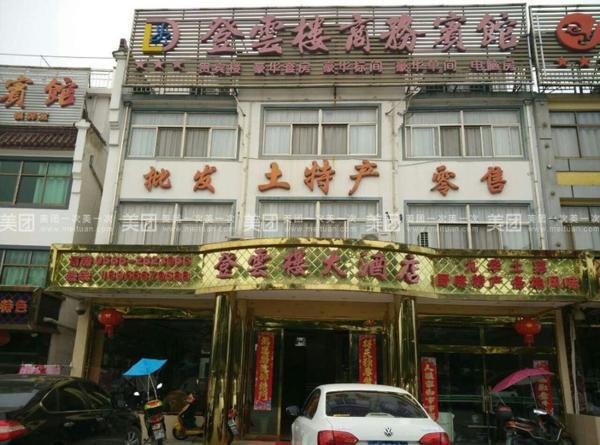 Hotel Pictures: Jiuhuashan Dengyunlou Inn, Qingyang