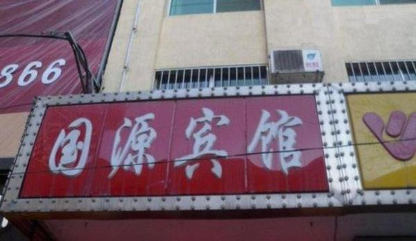 Hotel Pictures: Guoyuan Hostel, Lin