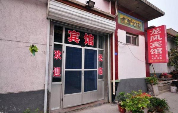 Hotel Pictures: Zhangqiu Longfeng Inn, Zhangqiu