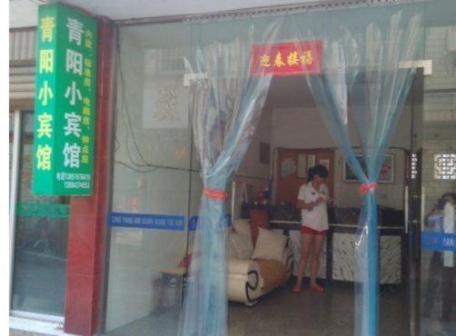 Hotel Pictures: Qingyang Inn, Lishui