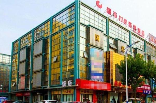 Hotel Pictures: City 118 Suqian Guotai Square Branch, Suqian
