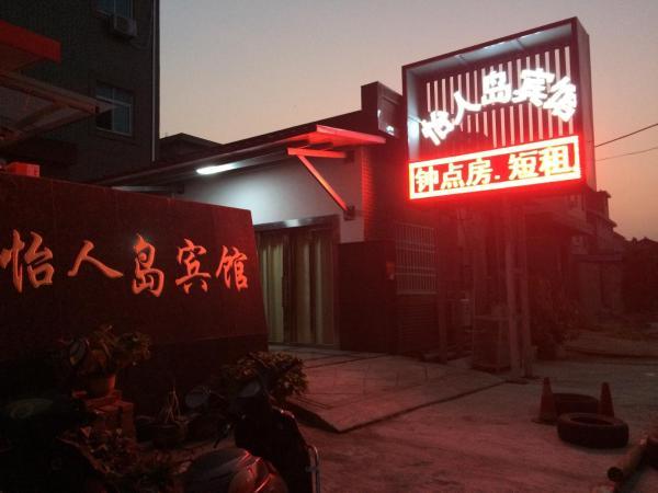 Hotel Pictures: Yirendao Business Hotel Yangzhong, Yangzhong