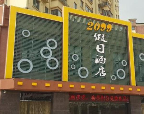Hotel Pictures: Xuancheng 2099 Theme Holiday Hotel, Xuancheng