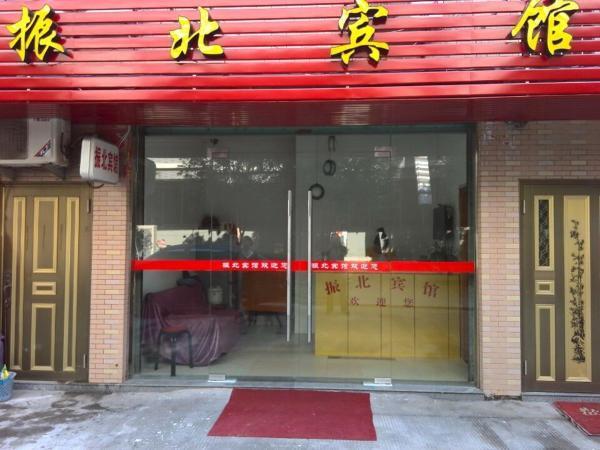 Hotel Pictures: Zhenbei Inn, Lishui