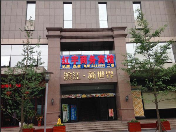 Hotel Pictures: Luzhou Hongyu Buisness Hotel, Luzhou
