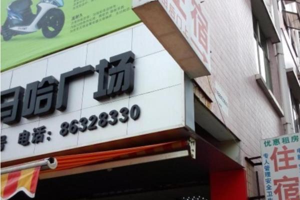 Hotel Pictures: Sanxiang Ping'an Inn, Zhongshan