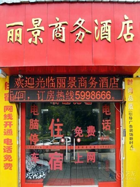 Hotel Pictures: Lijing Inn, Shifang