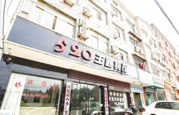 Hotel Pictures: Anqing 520 Inn, Qianshan